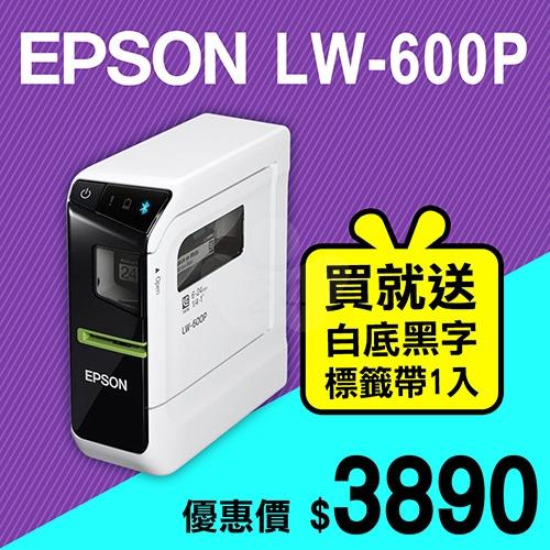 【限時促銷加碼送標籤帶】EPSON LW-600P 藍芽傳輸可攜式標籤機