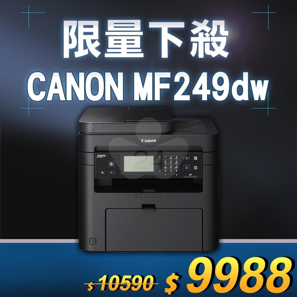 【限量下殺20台】Canon imageCLASS MF249dw 多功能Wi-Fi黑白雷射印表機