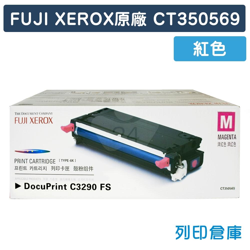 Fuji Xerox DocuPrint C3290FS (CT350569) 原廠紅色碳粉匣
