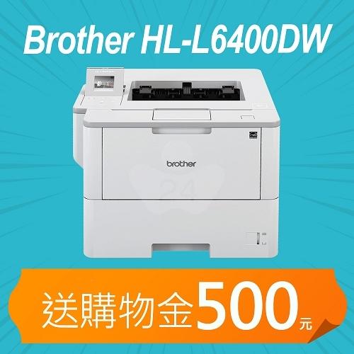 【加碼送購物金6000元】Brother HL-L6400DW 商用黑白雷射旗艦印表機