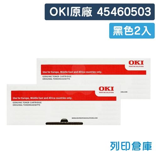 OKI 45460503 / ES7131 原廠黑色碳粉匣超值組(2黑)