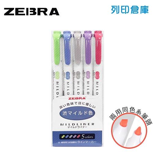 【日本文具】ZEBRA 斑馬 Mildliner WKT7-5C-NC 雙頭柔色螢光筆 5色/組