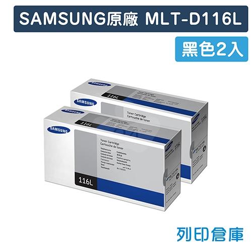 【預購商品】SAMSUNG MLT-D116L 原廠黑色高容量碳粉匣(2黑)