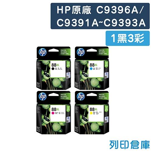 HP C9396A/C9391A~C9393A (NO.88XL) 原廠高容量墨水匣超值組(1黑3彩)