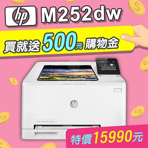 【獨家加碼送500元購物金】HP Color LaserJet Pro M252dw 無線彩色雷射印表機