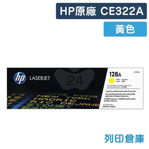 HP CE322A (128A) 原廠黃色碳粉匣