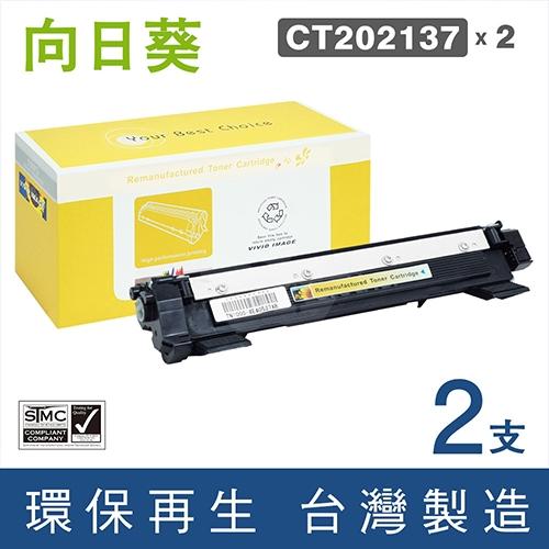 向日葵 for Fuji Xerox DocuPrint M115b (CT202137) 黑色環保碳粉匣 / 2黑超值組1K