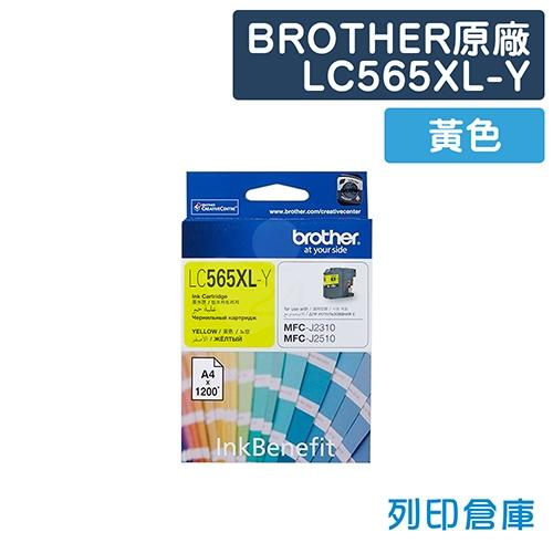 BROTHER LC565XL-Y 原廠黃色高容量墨水匣