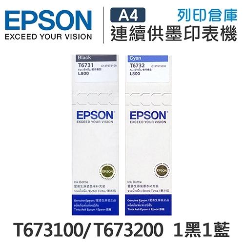 EPSON T673100~T673200 原廠盒裝墨水組(1黑1藍)