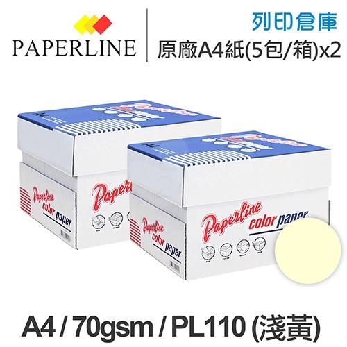 PAPERLINE PL110 淺黃色彩色影印紙 A4 70g (5包/箱)x2