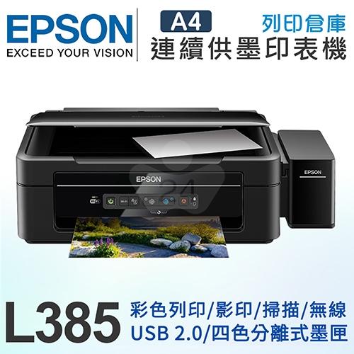 EPSON L385 高速 wifi四合一連續供墨印表機