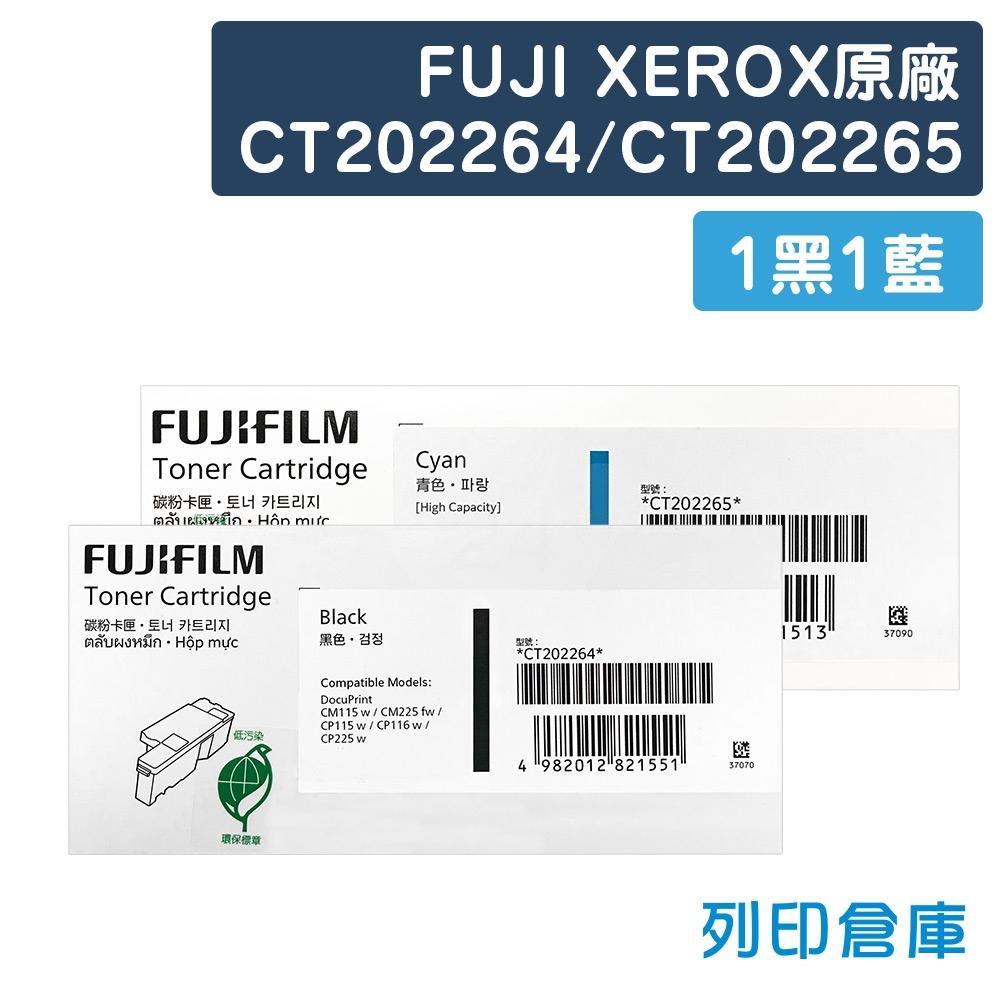 Fuji Xerox CT202264/CT202265 原廠高容量碳粉匣超值組(1黑1藍)(2K/1.4K)