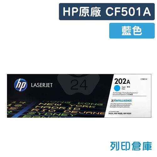 HP CF501A (202A) 原廠藍色碳粉匣