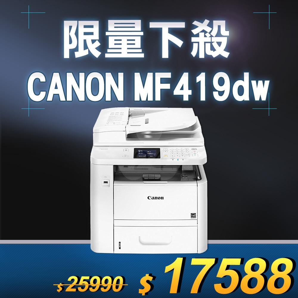 【限量下殺10台】Canon imageCLASS MF419dw 黑白雷射多功能事務機