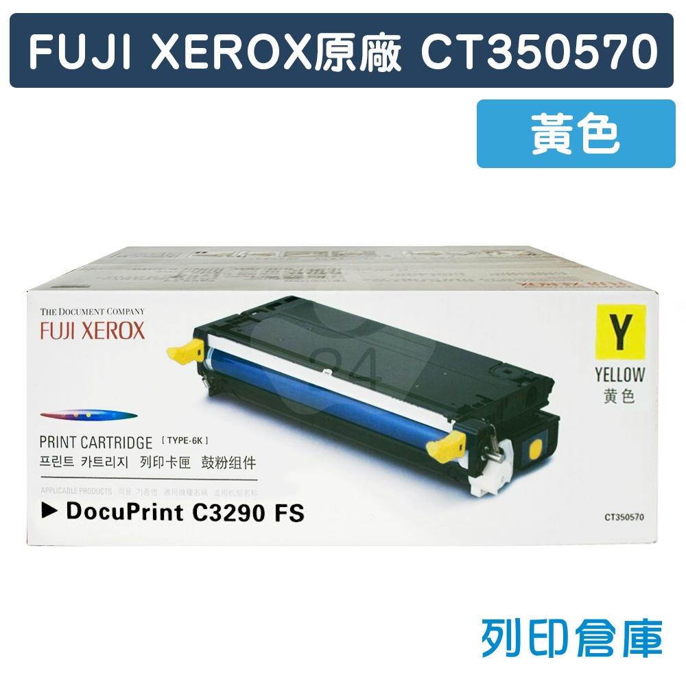 Fuji Xerox DocuPrint C3290FS (CT350570) 原廠黃色碳粉匣