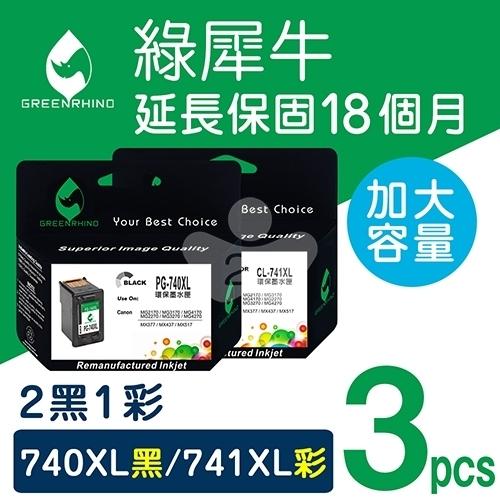 綠犀牛 for Canon PG-740XL + CL-741XL / 2黑1彩超值組高容量環保墨水匣