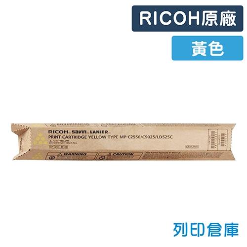 RICOH Aficio MP C2030 / C2031 / C2050 / C2051 / C2550 / C2551 / C2501 影印機原廠黃色碳粉匣