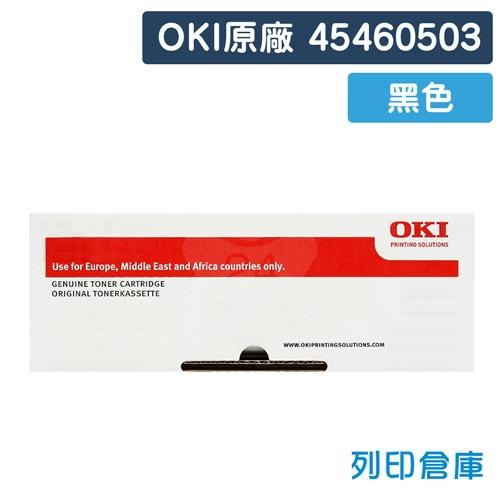 OKI 45460503 / ES7131 原廠黑色碳粉匣