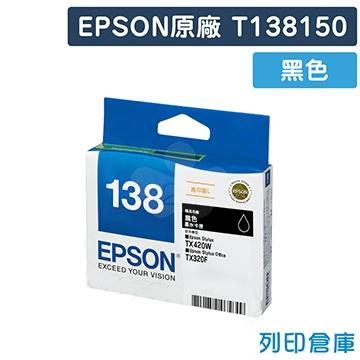 EPSON T138150 (NO.138) 原廠高容量黑色墨水匣