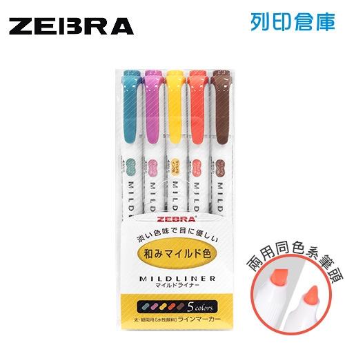 【日本文具】ZEBRA 斑馬 Mildliner WKT7-5C-RC 雙頭柔色螢光筆 5色/組