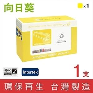 向日葵 for HP Q3962A (122A) 黃色環保碳粉匣