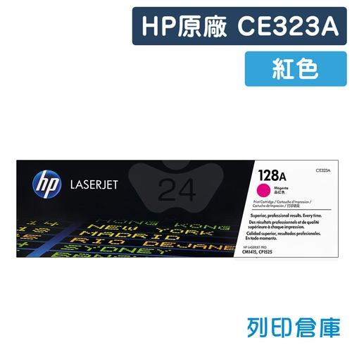 HP CE323A (128A) 原廠紅色碳粉匣