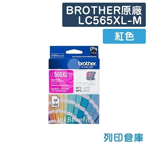 BROTHER LC565XL-M 原廠紅色高容量墨水匣