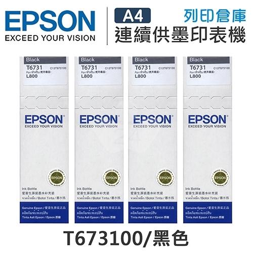 EPSON T673100 原廠黑色盒裝墨水(4黑)