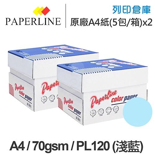 PAPERLINE PL120 淺藍色彩色影印紙 A4 70g (5包/箱)x2