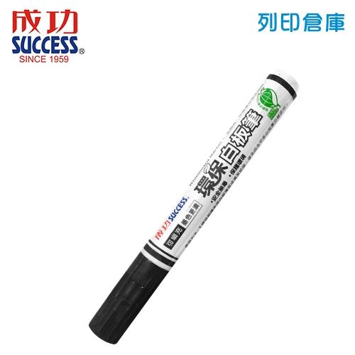 SUCCESS 成功 NO.1307-1 黑色 環保白板筆 1支
