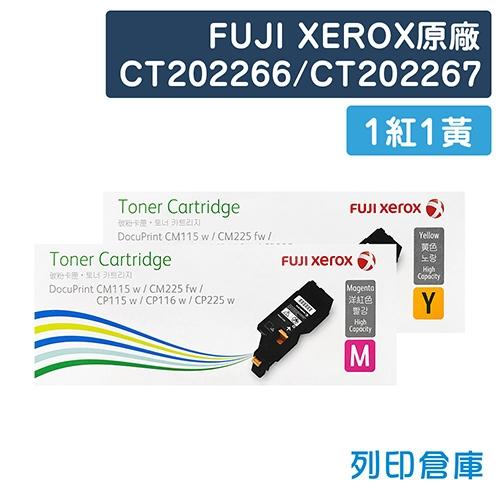 Fuji Xerox CT202266/CT202267 原廠高容量碳粉匣超值組組(1紅1黃)(1.4K)