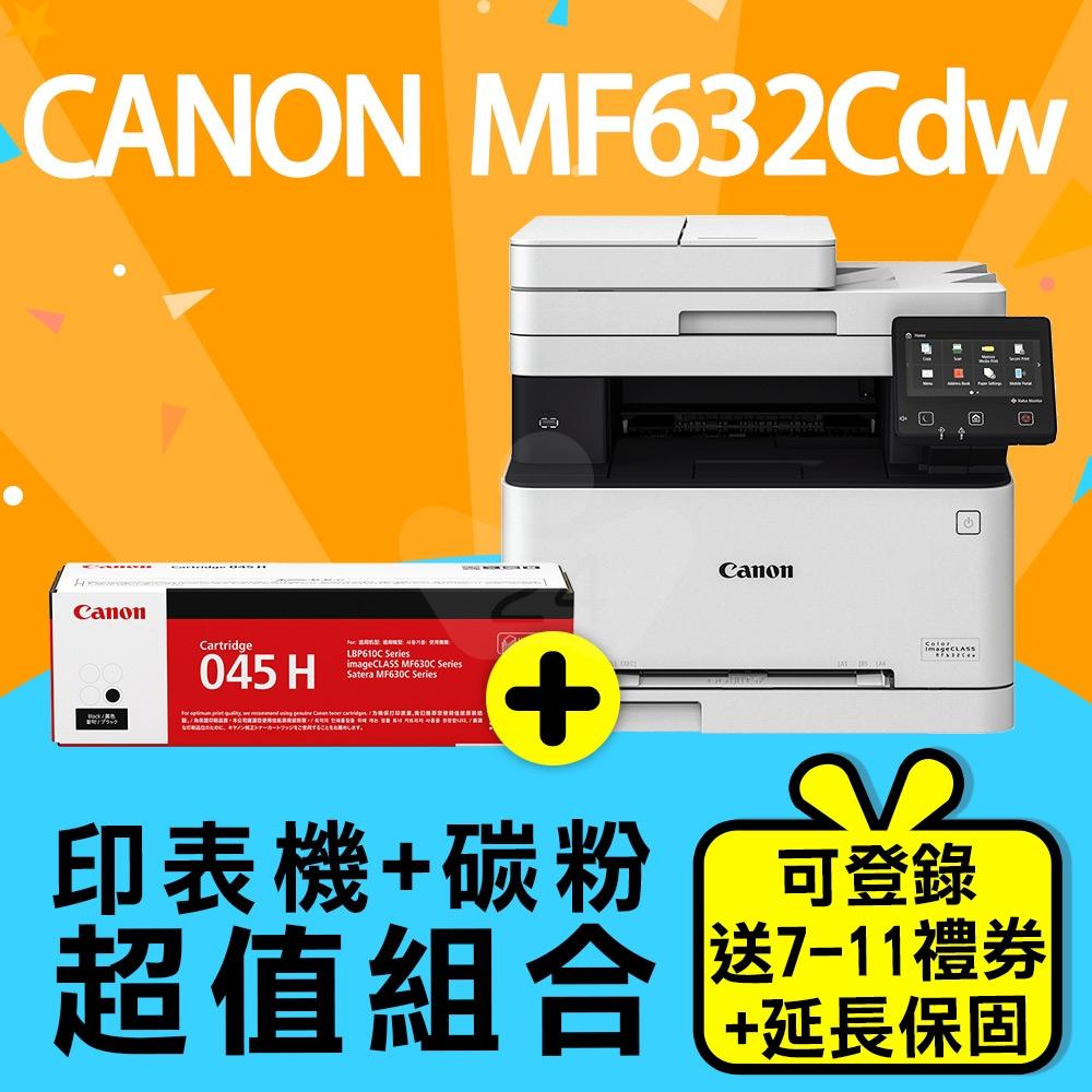 【印表機+碳粉送禮券組】Canon imageCLASS MF632Cdw 彩色雷射多功能複合機 + CANON CRG-045H BK 原廠黑色高容量碳粉匣