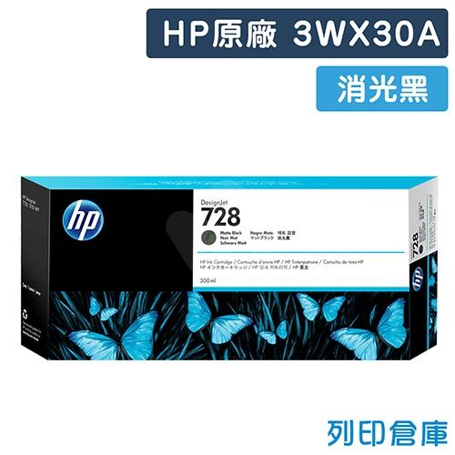 【預購商品】HP F9J68A (NO.728) 原廠消光黑高容量墨水匣
