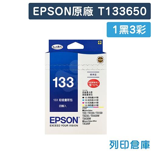 EPSON T133650 (NO.133) 原廠組合包墨水匣(1黑3彩)