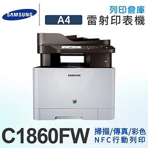 SAMSUNG SL-C1860FW 四合一彩色雷射多功能事務機