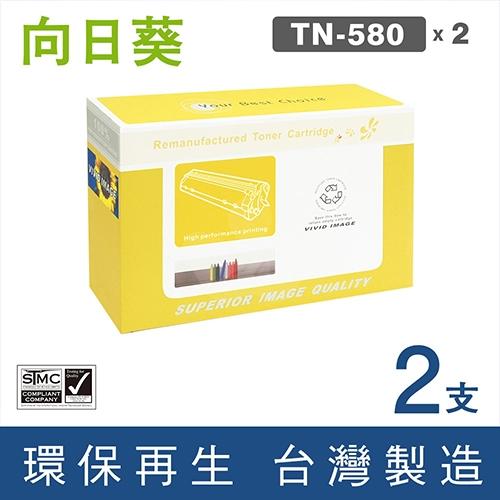 向日葵 for Brother (TN-580) 黑色高容量環保碳粉匣 / 2黑超值組