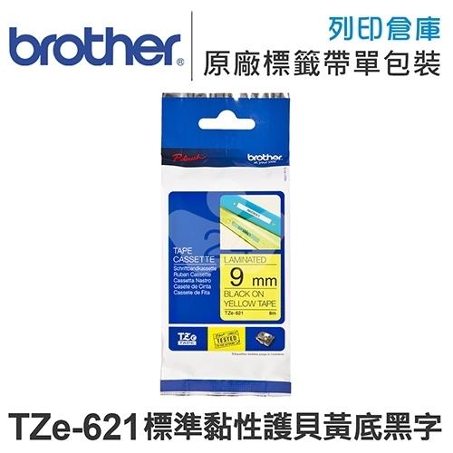 Brother TZ-621/TZe-621 標準黏性護貝系列黃底黑字標籤帶(寬度9mm)