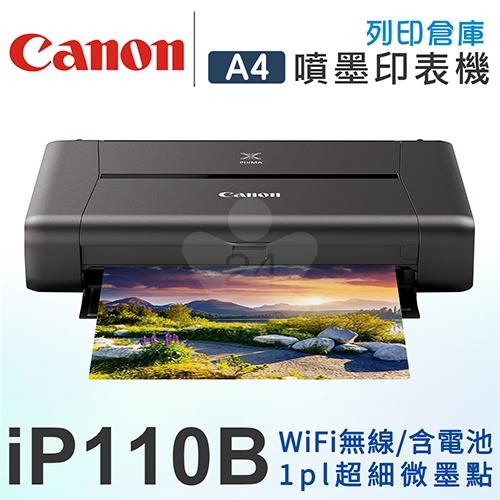 Canon PIXMA iP110B(含電池組) 可攜式彩色噴墨印表機