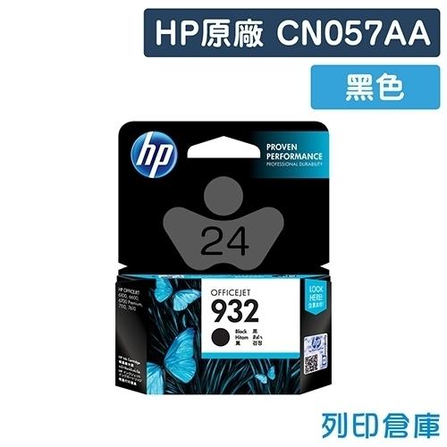 HP CN057AA (NO.932) 原廠黑色墨水匣