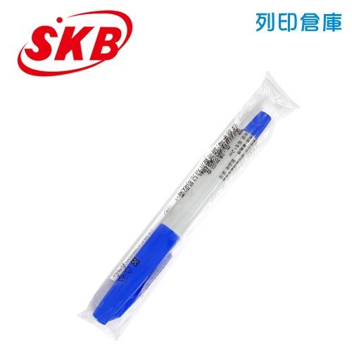 SKB 文明 M-10 藍色 1.0 簽字筆 1支