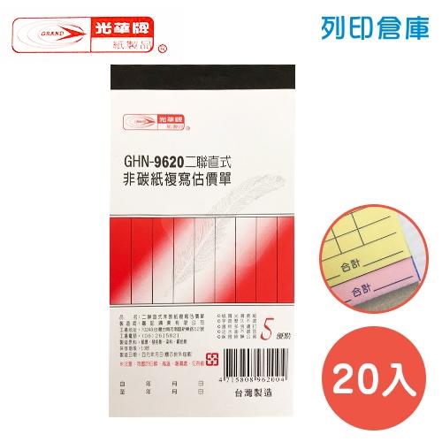 光華牌 9620 直式二聯估價單 (20本/盒)