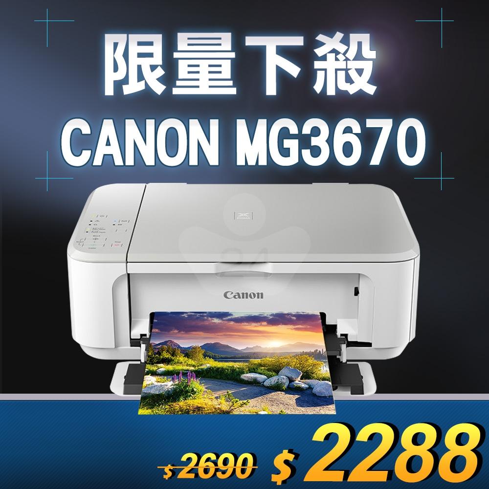 【限量下殺50台】Canon PIXMA MG3670 無線多功能相片複合機(時尚白)