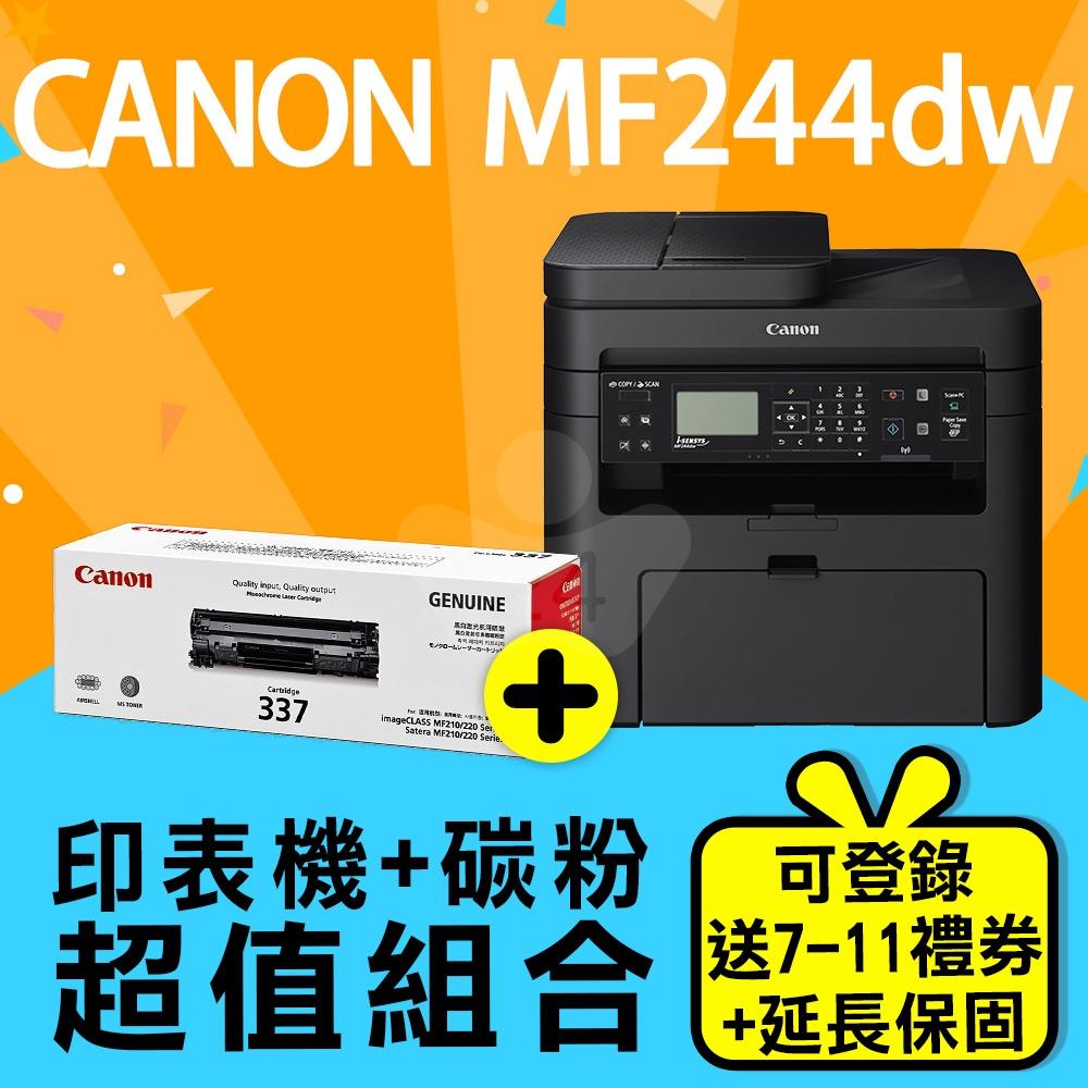 【印表機+碳粉送禮券組】Canon imageCLASS MF244dw 黑白雷射多功能複合機 + CANON CRG-337 原廠黑色碳粉匣