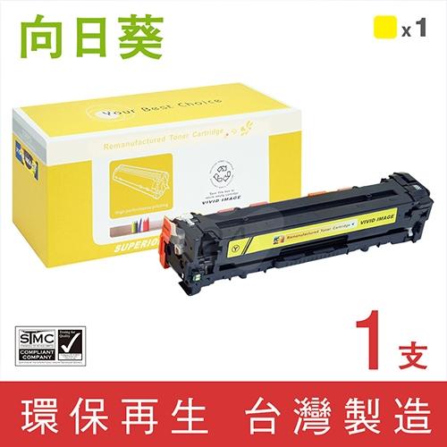 向日葵 for HP CB542A (125A) 黃色環保碳粉匣