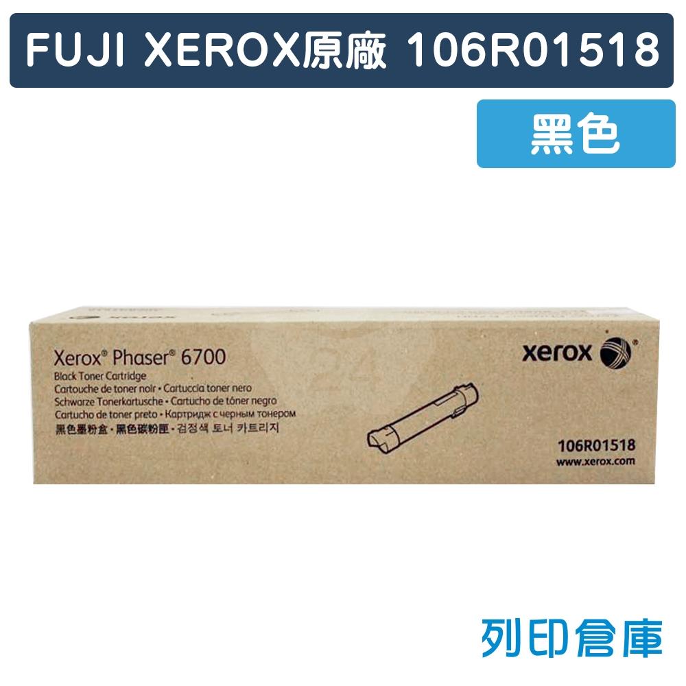 Fuji Xerox Phaser 6700 (106R01518) 原廠黑色高容量碳粉匣