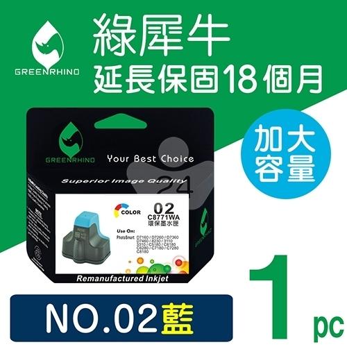 綠犀牛 for HP NO.02 (C8771WA) 藍色高容量環保墨水匣
