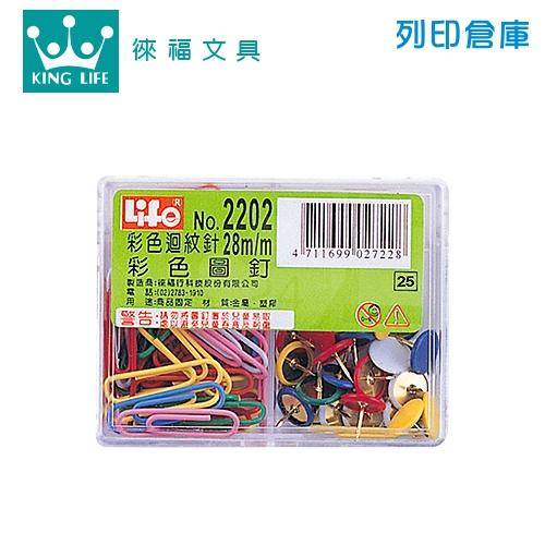 LIFE 徠福 NO.2202 彩色迴紋針/彩色圖釘組 (95支/盒)