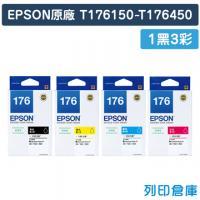 EPSON T176150~T176450 (NO.176) 原廠墨水匣超值組(1黑3彩)