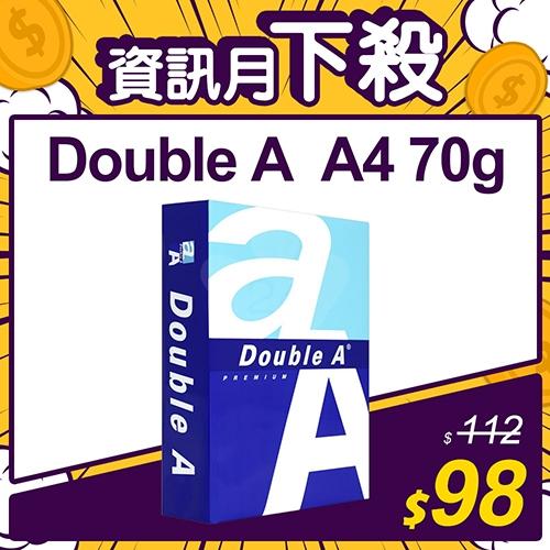 【資訊月下殺優惠】Double A 多功能影印紙 A4 70g (單包裝)