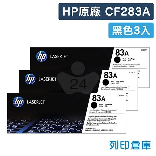 HP CF283A (83A) 原廠黑色碳粉匣超值組(3黑)